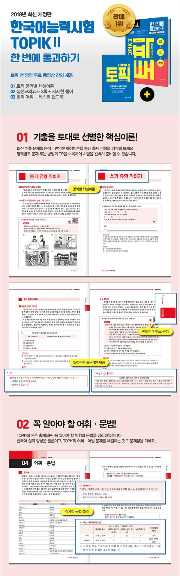 coreano-esame-Topik-2019-testi-di-studio-Dosoguan-bookstore-vendita-online