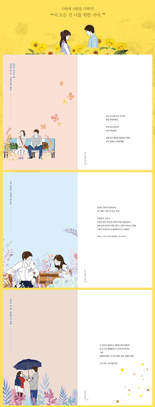 in-coreano-saggio-illustrato-titolo-너에게-Dosoguan