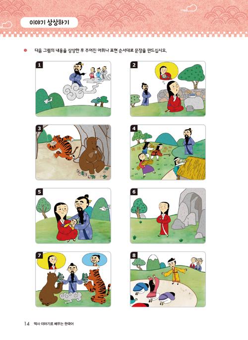 korean-grammar-rules-and-novels-from-History-Of-Korea-역사-이야기로-배우는-한국어-Darakwon-Dosoguan-bookstore