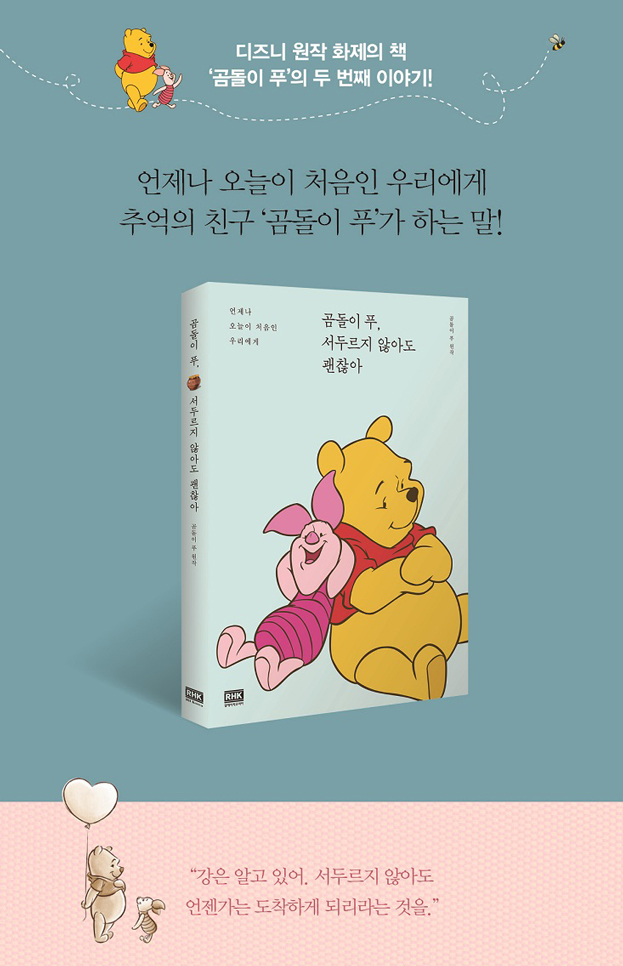 letture-coreane-korean-book-곰돌이-푸