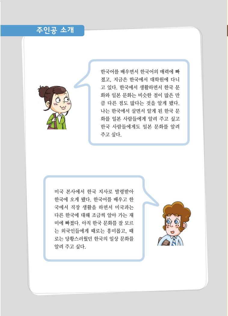 letture_in_coreano_livello_intermedio_libro_생활_속_한국문화