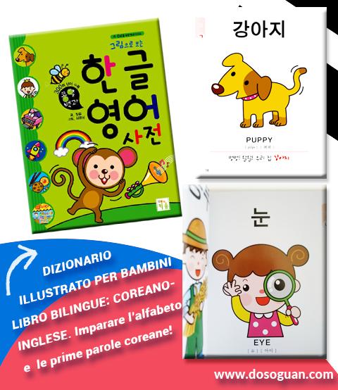 libri-per-bambini-in-coreano-alfabeto-edizione-bilingue-inglese-e-coreano-dosoguan