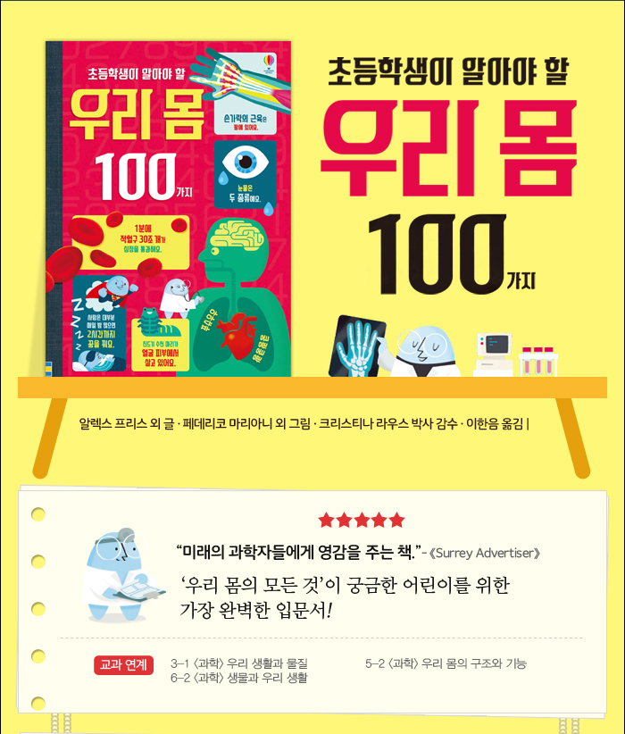 libro-coreano-per-bambini-vendita-online-Dosoguan-bookstore-scienza-giochi-100-things-to-know-book-federico-mariani-illustrator-koreanbook