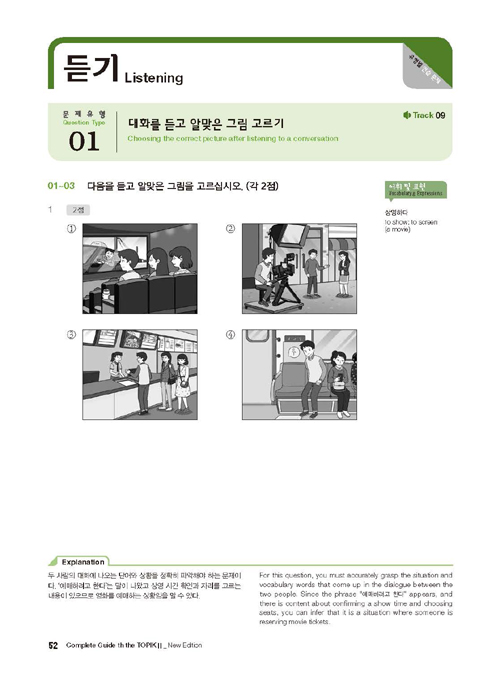 listening-TOPIK-exam-resources-purchase-online-Dosoguan-korean-books