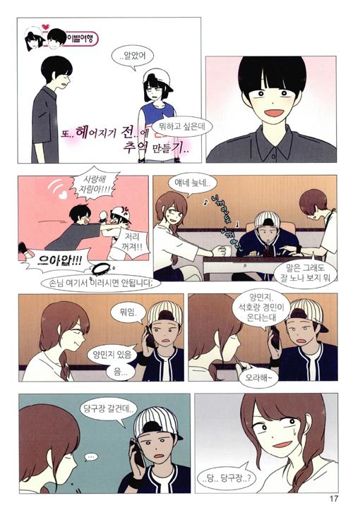 love-revolution-manhwa-korean-comics-vol-3-print-edition-Dosoguan