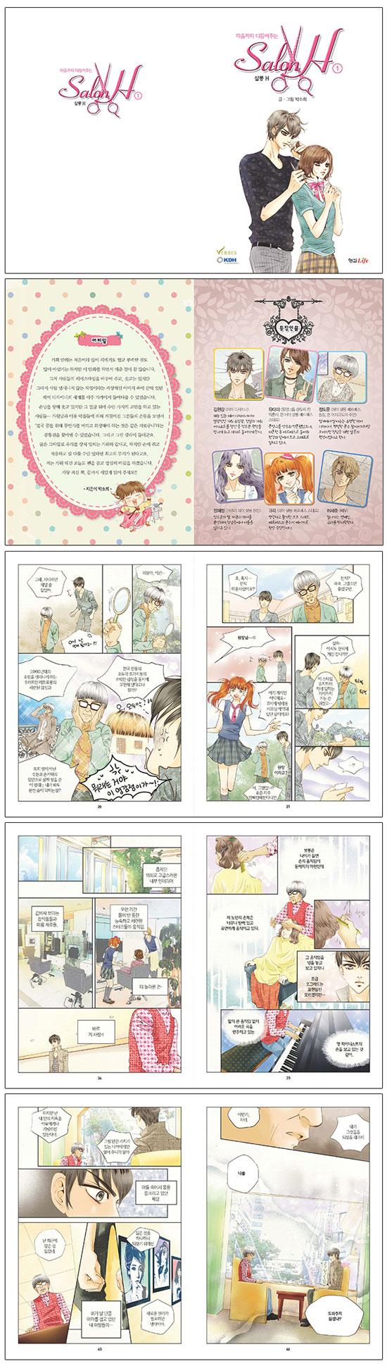 manhua-famosi-in-Italia-Libri-coreano-in-vendita-Vol-1-Salon-H-fumettista-Park So-Hee
