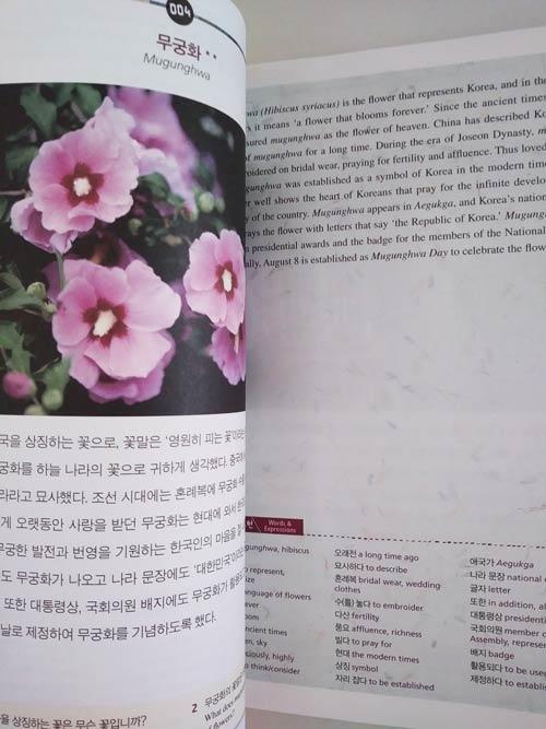 mugunghwa-fiore-simbolo-Corea-Libro-Dosoguan-shop-online