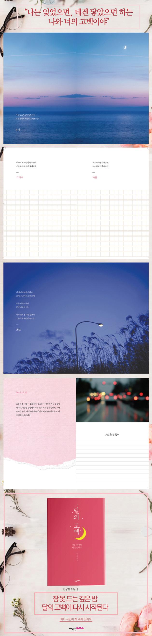 shop-online-Dosoguan-korean-poems-practice-korean-reading