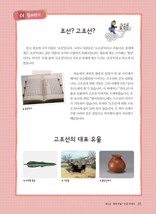 storia-coreana-approfondimenti-Lingua-Coreana-materiale-Libro_Corea-del-Sud-Libri