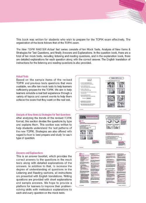 topik-II-esame-coreano-Libro-book-for-preparation-dosoguan