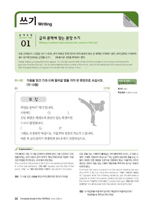 writing-section-TOPIK-korean-exam-from-textbook-Complete-Guide-to-the-TOPIK-II- Intermediate-Advanced